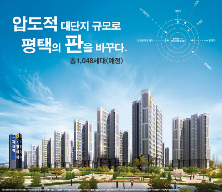 평택 송화지구 아파트 프라임포레