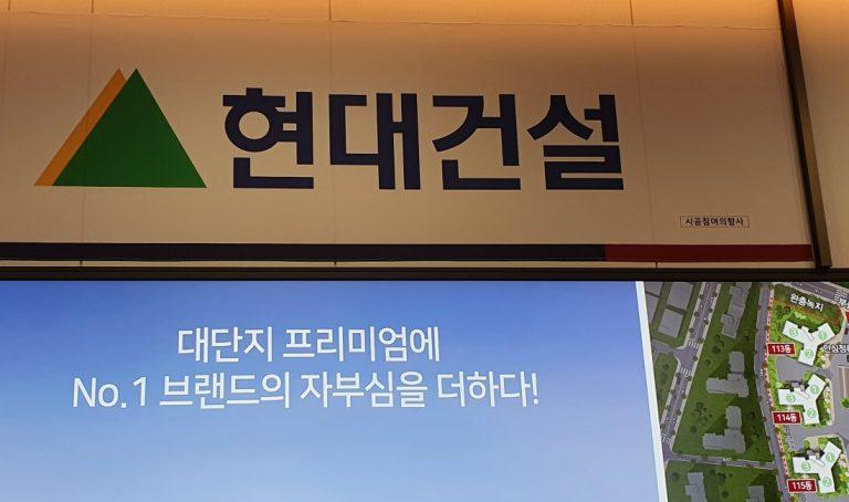 평택 송화 현대건설 시공참여의향사