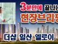 더샵 일산 엘로이 3분 현장브리핑