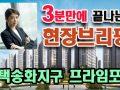 평택 송화 힐스테이트(프라임포레) 아파트 3분영상 현장브리핑
